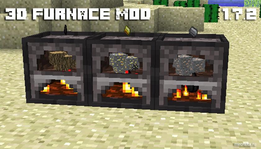 3D Furnace Mod для Майнкрафт 1.7.2 - мод на 3D печку