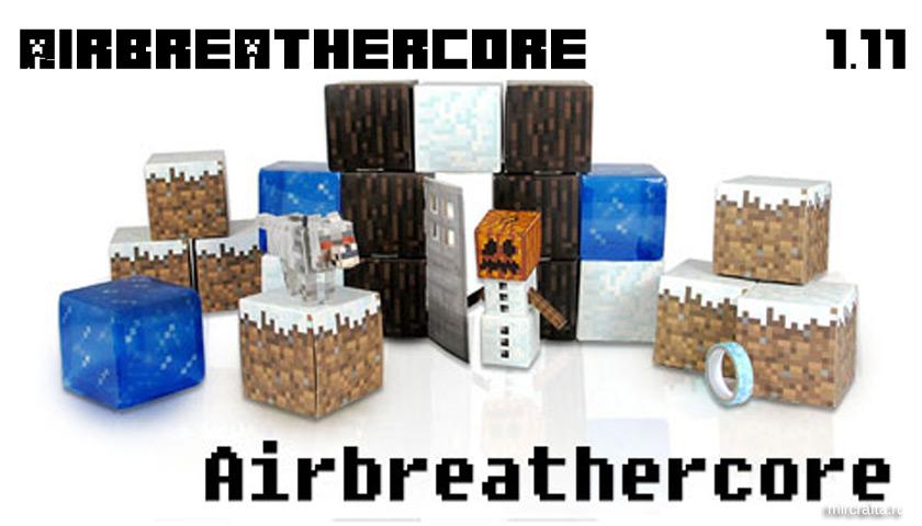 Мод Airbreathercore для Майнкрафт 1.11