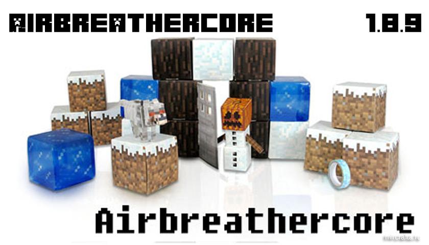 Мод Airbreathercore для Майнкрафт 1.8.9