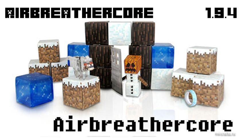 Мод Airbreathercore для Майнкрафт 1.9.4