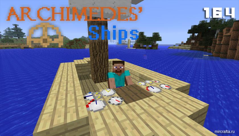 Archimedes Ships Mod для Майнкрафт 1.6.4 - мод на корабли