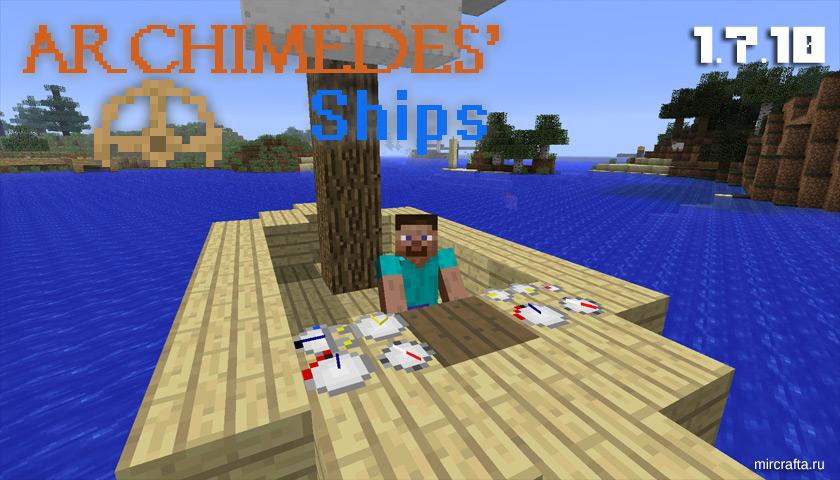 Archimedes Ships Mod для Майнкрафт 1.7.10 - мод на корабли