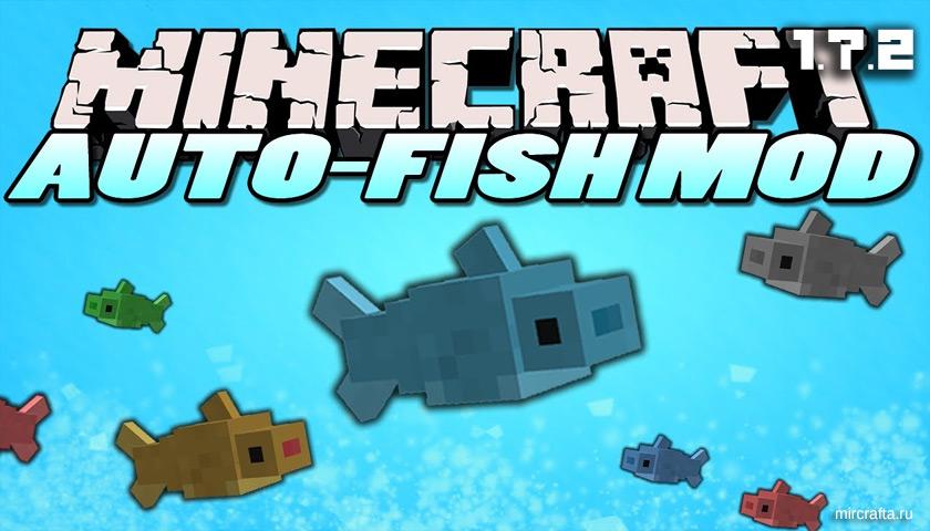 Autofish Mod для Майнкрафт 1.7.2 - мод на автоматическую ловлю рыбы