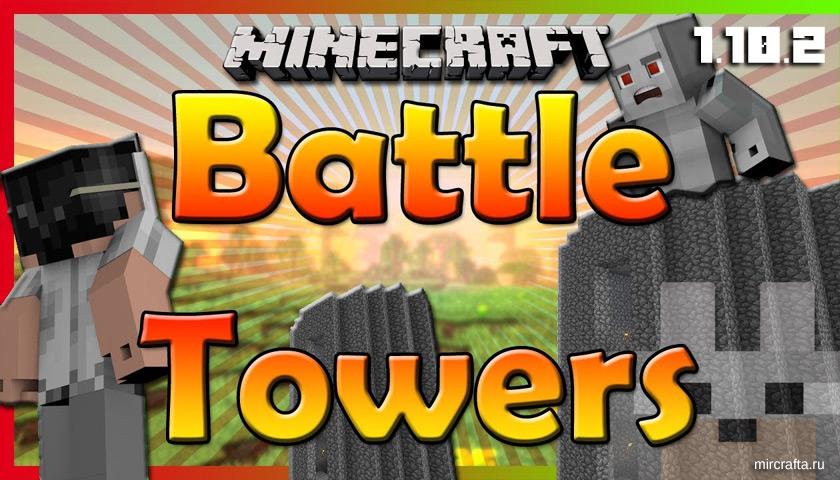 Мод Battle Towers для Майнкрафт 1.10.2 - мод на башни с боссами