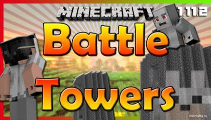 Мод Battle Towers для Майнкрафт 1.11.2 - мод на башни с боссами