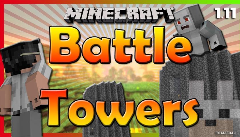 Мод Battle Towers для Майнкрафт 1.11 - мод на башни с боссами