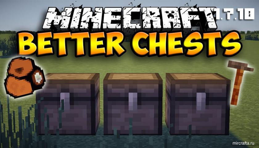 Мод Better Chests для Майнкрафт 1.7.10 - улучшенные сундуки