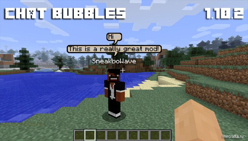 Мод Chat Bubbles для Майнкрафт 1.10.2