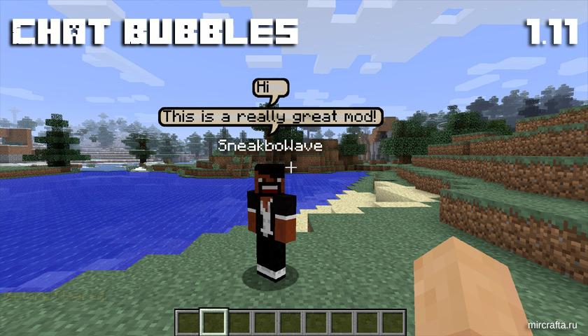 Мод Chat Bubbles для Майнкрафт 1.11