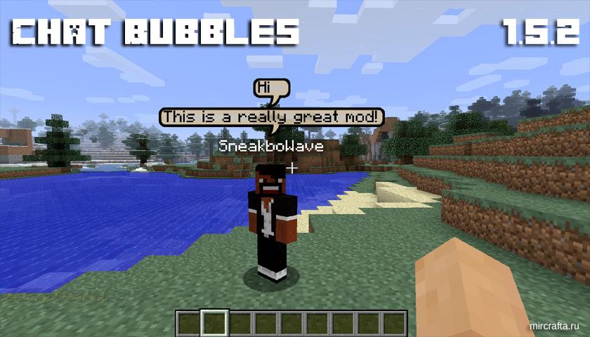 Мод Chat Bubbles для Майнкрафт 1.5.2