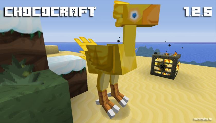 Мод Chococraft для Minecraft 1.2.5