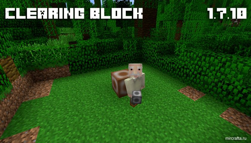скачать мод на блоки