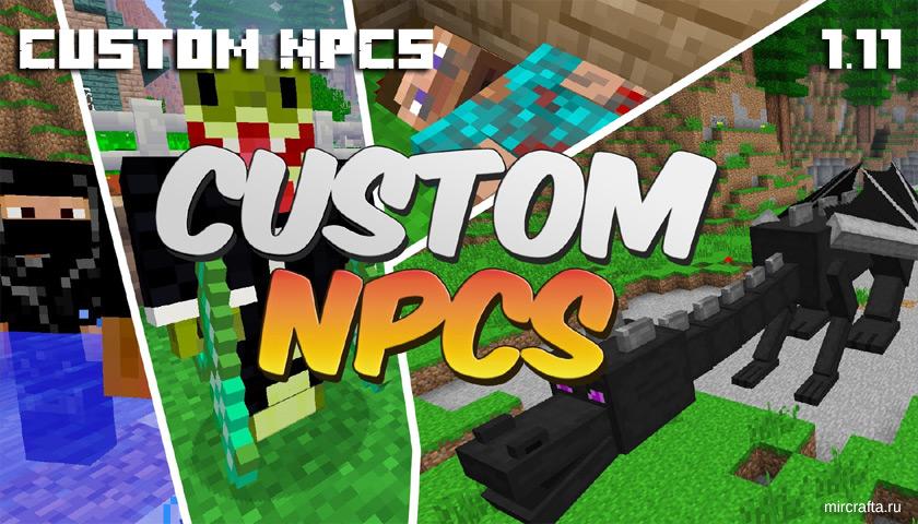 Мод Custom NPCs для Майнкрафт 1.11