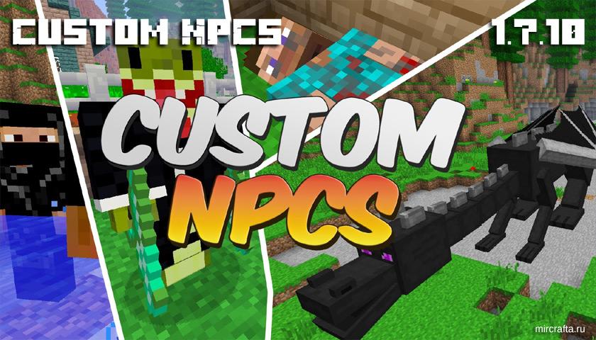 Мод Custom NPCs для Майнкрафт 1.7.10