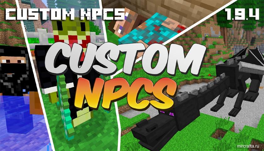 Мод Custom NPCs для Майнкрафт 1.9.4