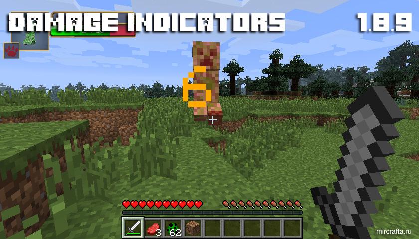 Damage Indicators для Майнкрафт 1.8.9, 1.8.8, 1.8.3, 1.8.2, 1.8.1 - индикатор жизней и урона