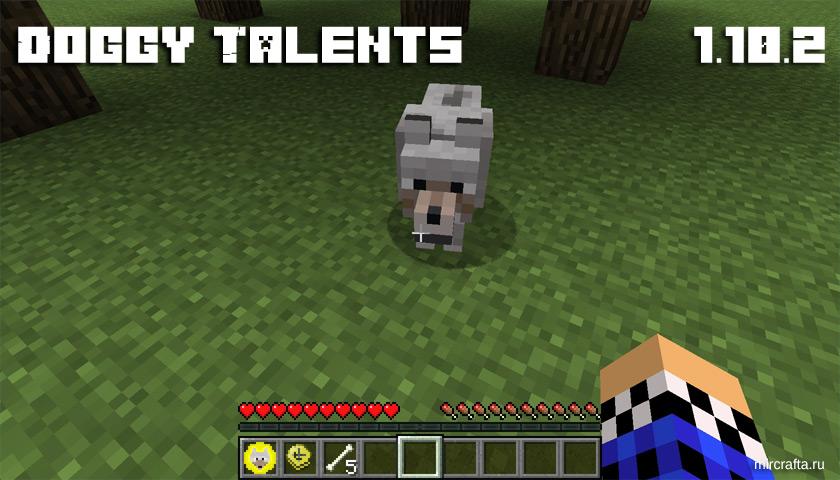 Doggy Talents Mod для Майнкрафт 1.10.2 - мод на прокачку собаки