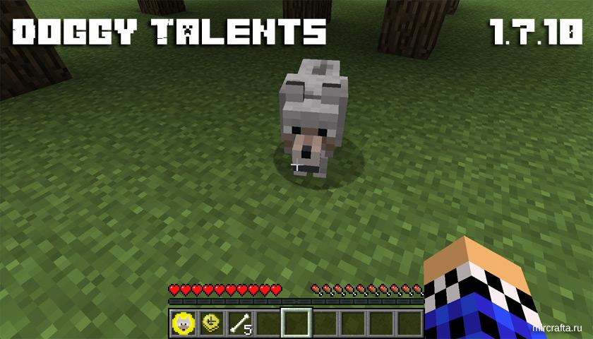 Doggy Talents Mod для Майнкрафт 1.7.10 - мод на прокачку собаки