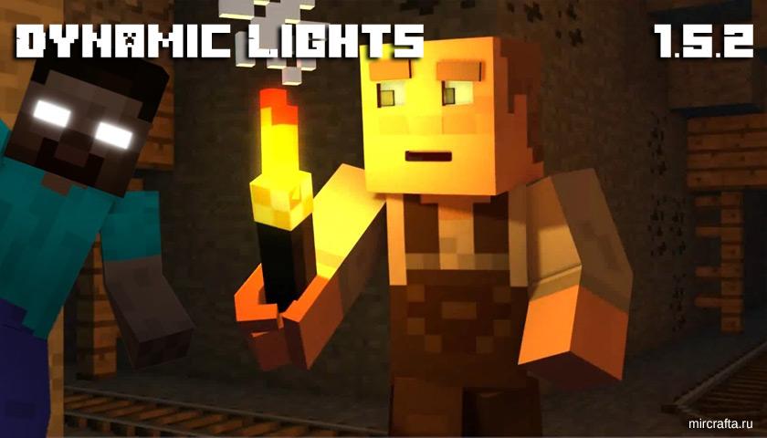 Мод Dynamic Lights для Майнкрафт 1.5.2 - динамичное освещение для Майнкрафт