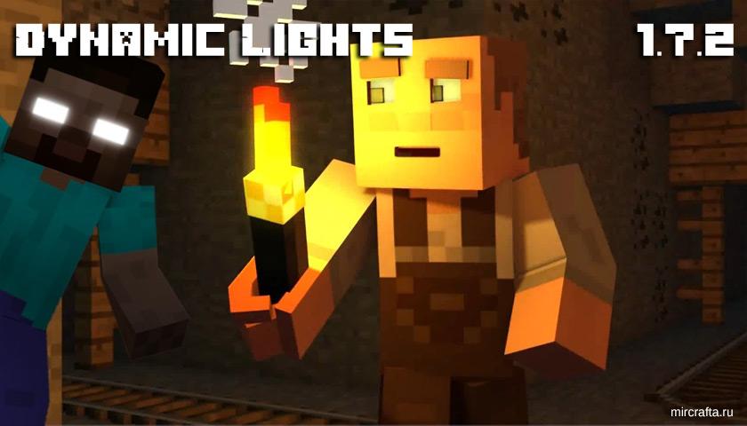 Мод Dynamic Lights для Майнкрафт 1.7.2 - динамичное освещение для Майнкрафт