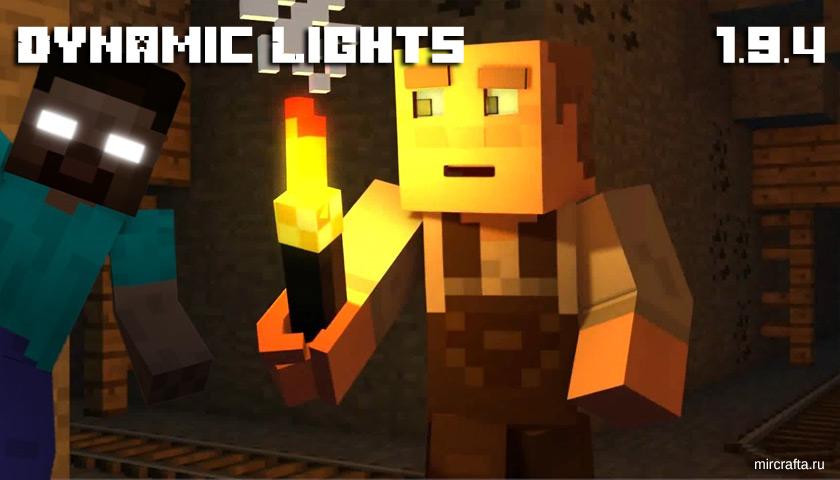 Мод Dynamic Lights для Майнкрафт 1.9.4 - динамичное освещение для Майнкрафт