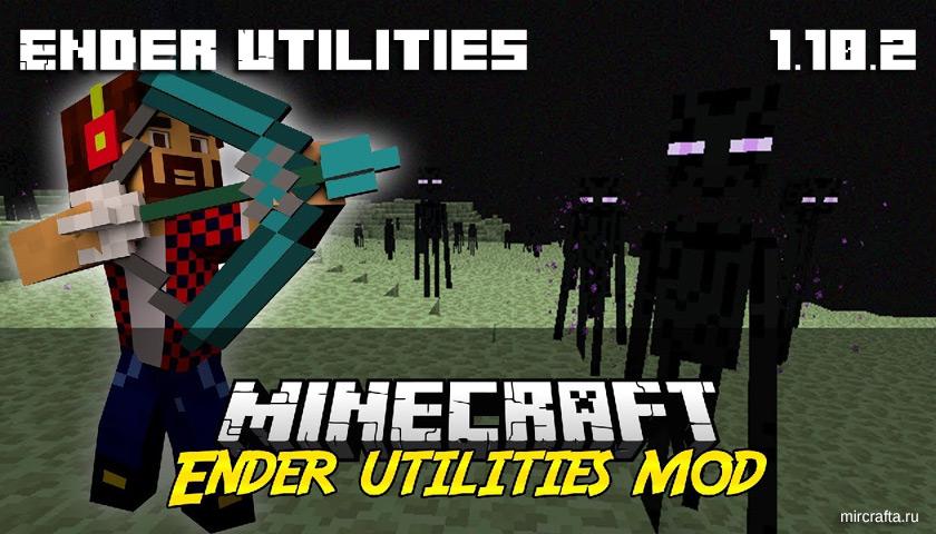 Мод Ender Utilities для Майнкрафт 1.10.2