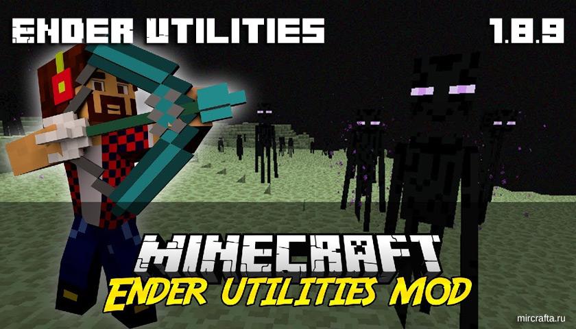 Мод Ender Utilities для Майнкрафт 1.8.9