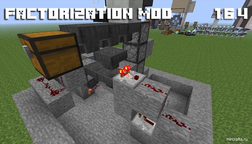 Factorization Mod для Майнкрафт 1.6.4 - мод на производство и механизмы