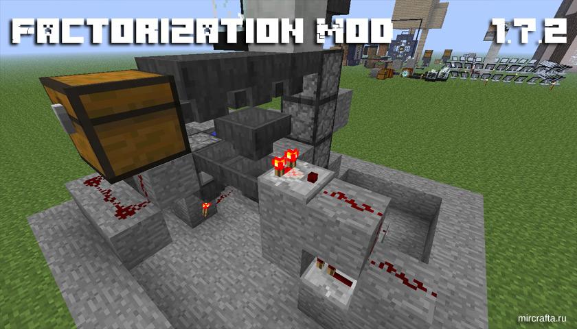 Factorization Mod для Майнкрафт 1.7.2 - мод на производство и механизмы