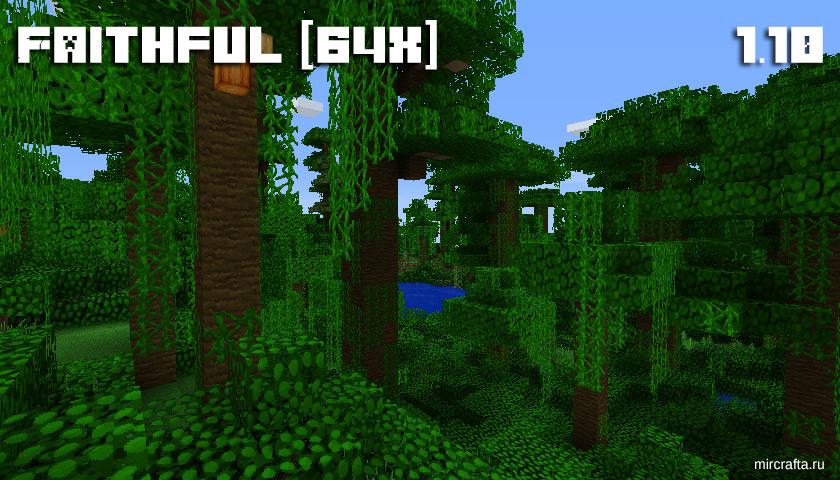 Текстуры Faithful HD 64x64 для Майнкрафт 1.10