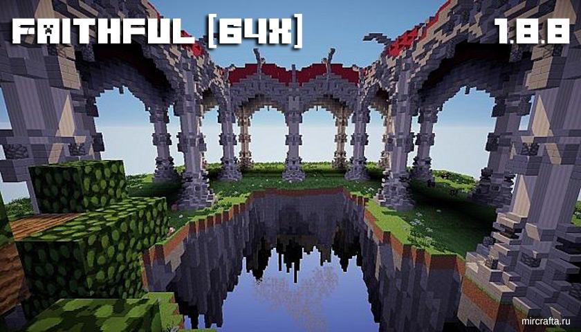 Текстуры Faithful : Reborn Animated Resource Pack 64x64 для Майнкрафт 1.8.8