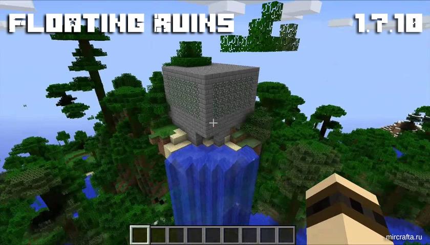 Мод Floating Ruins для Майнкрафт 1.7.10 - летающие острова с руинами