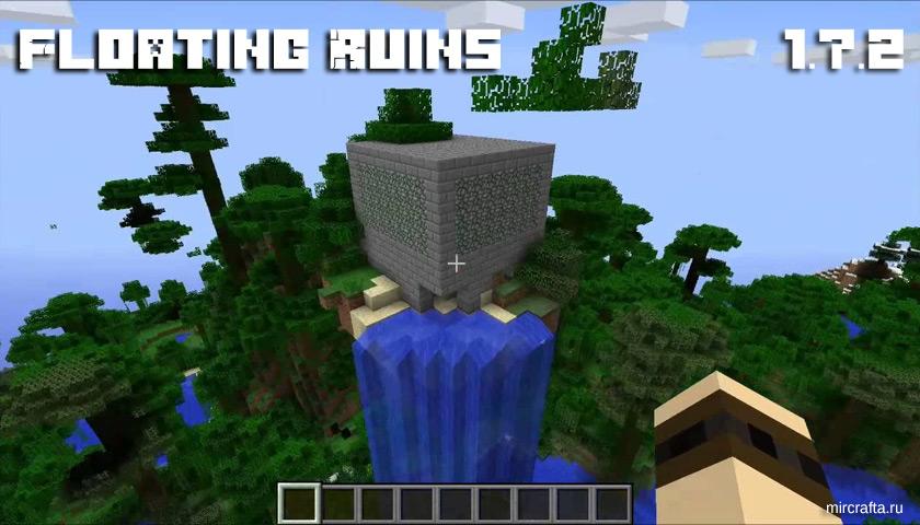 Мод Floating Ruins для Майнкрафт 1.7.2 - летающие острова с руинами
