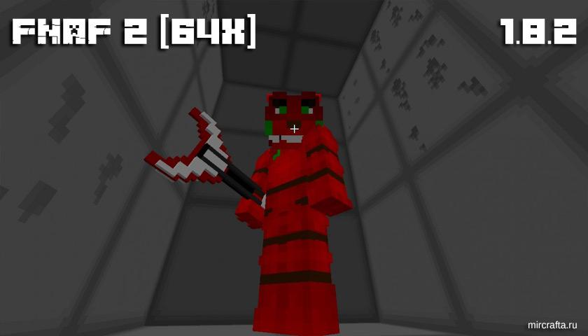 Five Nights At Freddys 2 для Майнкрафт 1.8.2