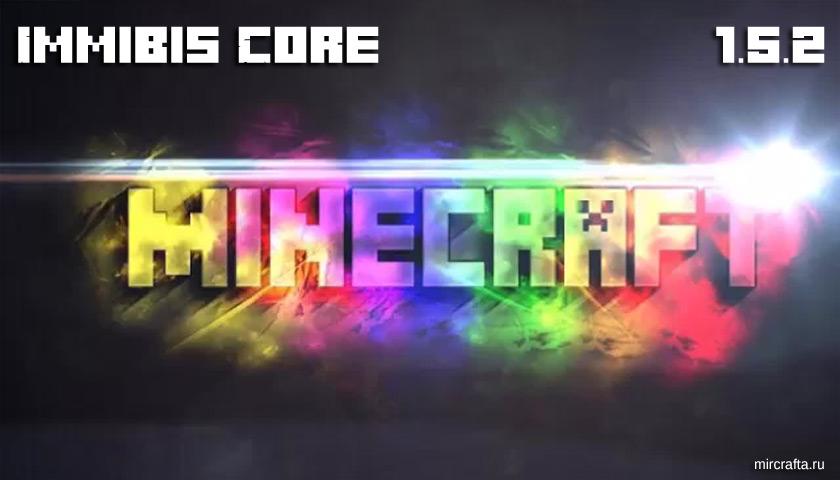 Мод Immibis Core для Майнкрафт 1.5.2