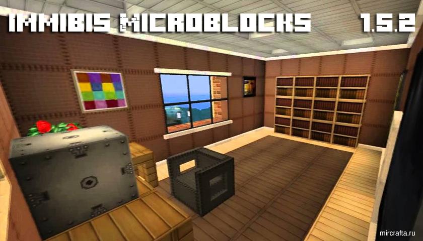 Мод Immibis Microblocks для Майнкрафт 1.5.2