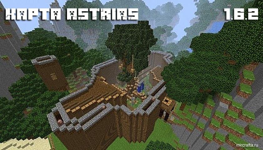карту на прохождение astrias minecraft 1.6.2 скачать #1