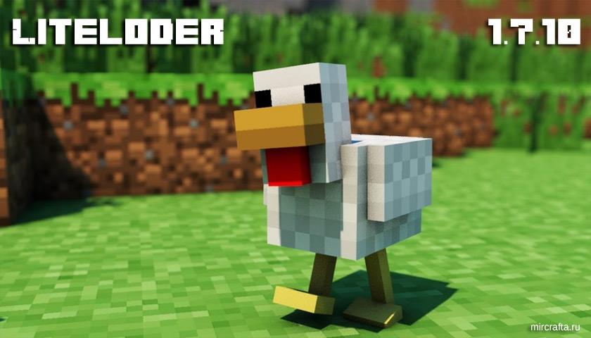 LiteLoader для Майнкрафт 1.7.10