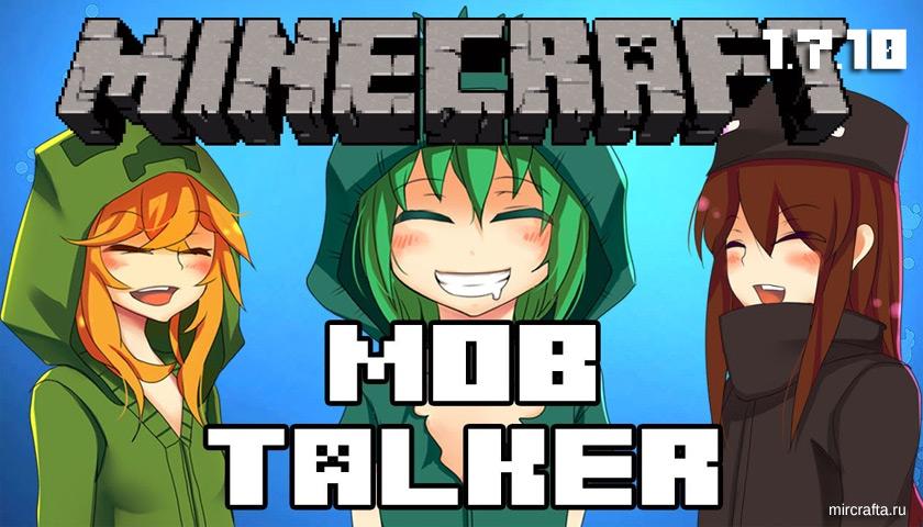 MobTalker 2 Mod для Майнкрафт 1.7.10 - мод на диалоги с мобами