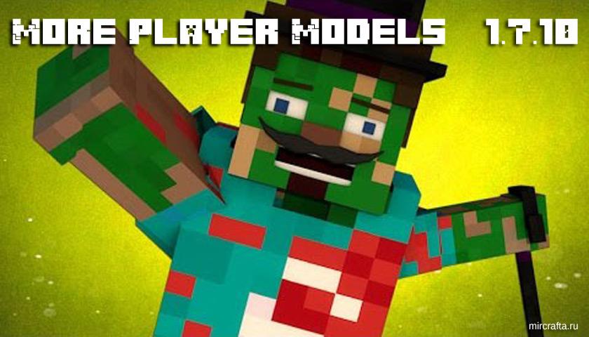 Мод More Player Models для Майнкрафт 1.7.10
