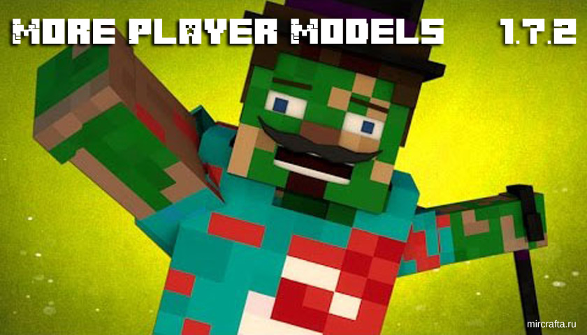 Мод More Player Models для Майнкрафт 1.7.2
