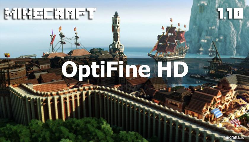 OptiFine HD для Майнкрафт 1.10