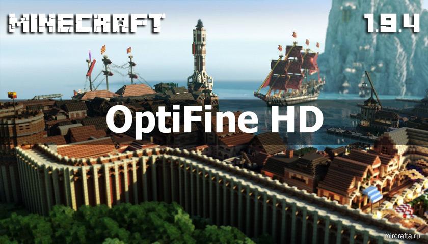OptiFine HD для Майнкрафт 1.9.4