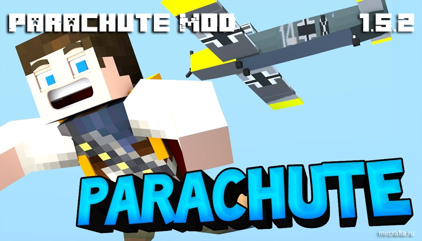 Parachute Mod для Майнкрафт 1.5.2