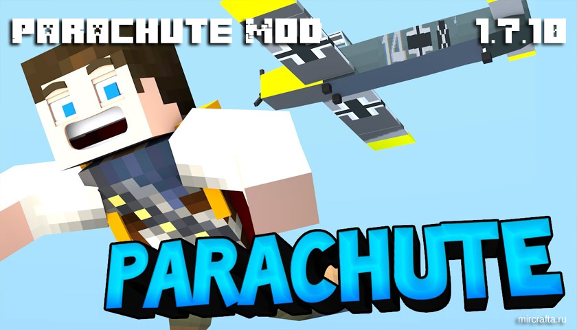 Parachute Mod для Майнкрафт 1.7.10