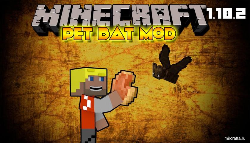 Pet Bat Mod для Майнкрафт 1.10.2 - мод питомец летучая мышь