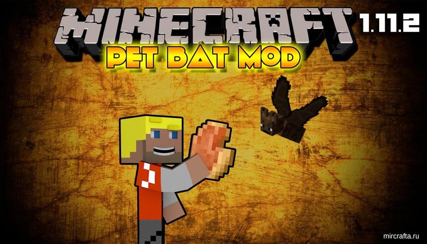 Pet Bat Mod для Майнкрафт 1.11.2 - мод питомец летучая мышь