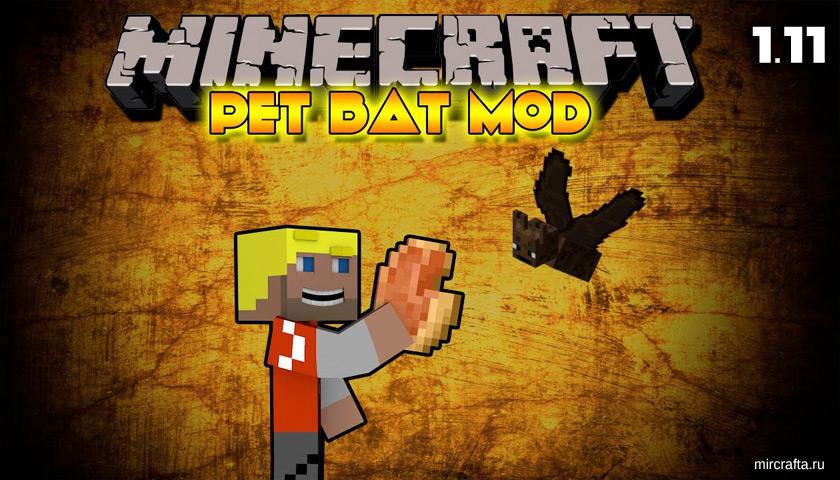 Pet Bat Mod для Майнкрафт 1.11 - мод питомец летучая мышь