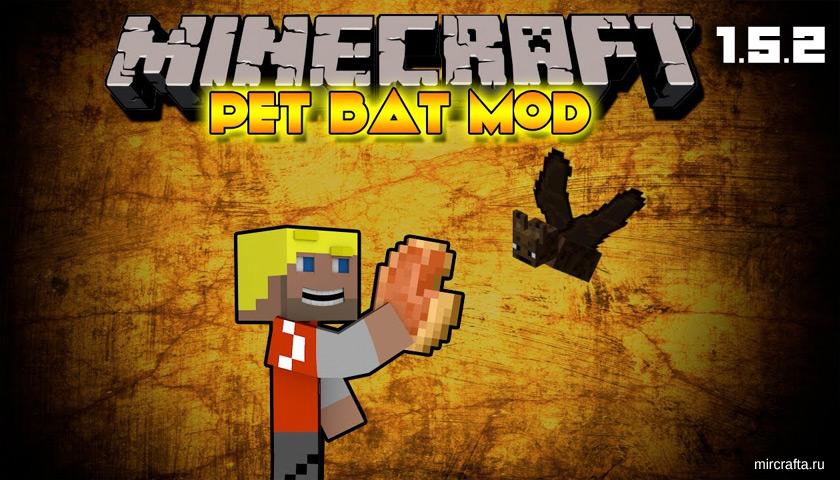 Pet Bat Mod для Майнкрафт 1.5.2 - мод питомец летучая мышь