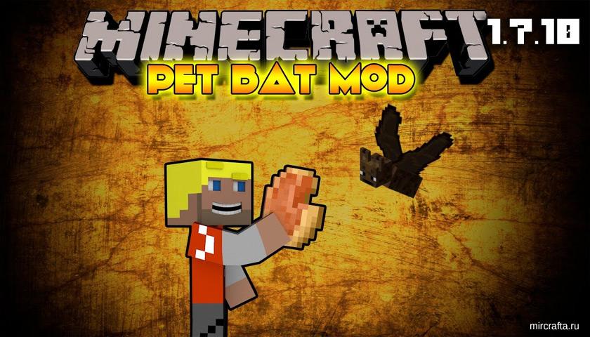 Pet Bat Mod для Майнкрафт 1.7.10 - мод питомец летучая мышь